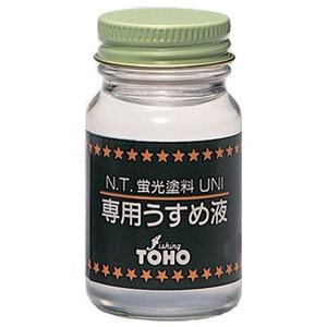 東邦産業 蛍光塗料ユニ専用うすめ液 40ml 0320