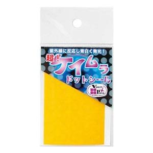 東邦産業 超!ケイムラドットシール 7.5mm クリアケイムラ 2597