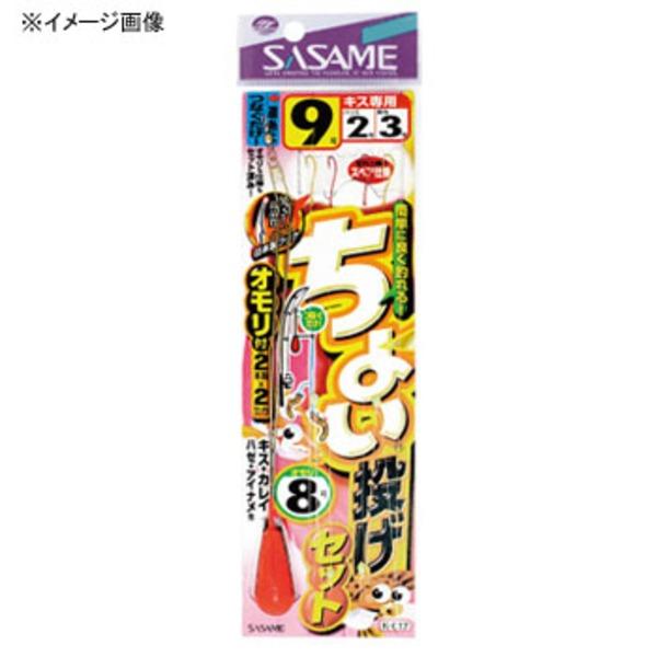 ささめ針(SASAME) ちょい投げセット K-017 仕掛け