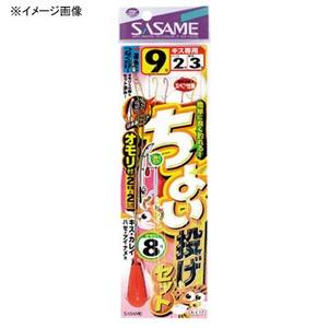 ささめ針(SASAME) ちょい投げセット 鈎8/ハリス1.5 赤×金 K-017