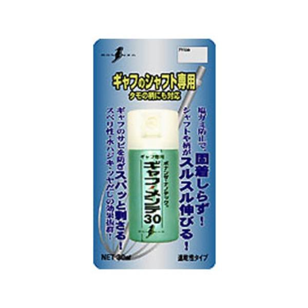 ボナンザ ギャフメンテ30 コーティング剤