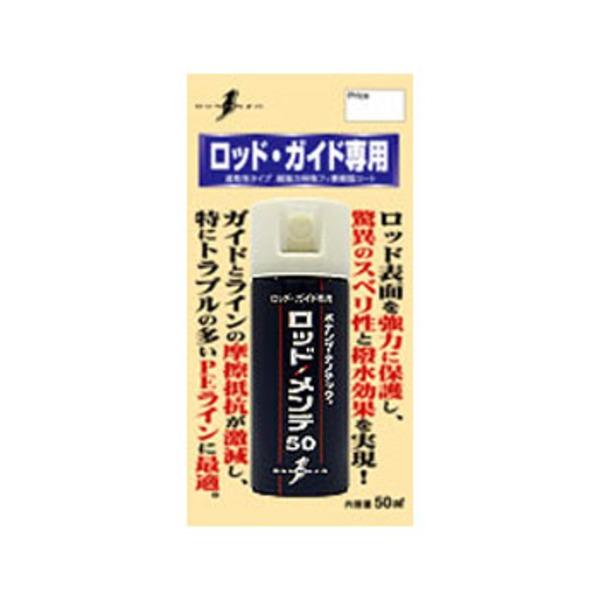 ボナンザ ロッドメンテ50 コーティング剤
