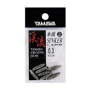 ヤマワ(YAMAWA) 本流シンカー 0.3号
