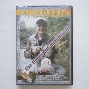 平本仁 渓魚攻略進化論 (ヒラモトヒトシ ケイリュウシンカロン) DVD60分