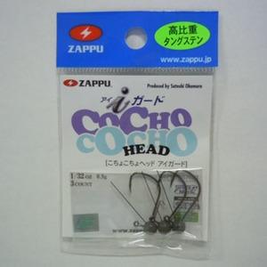ZAPPU(ザップ) こちょこちょヘッド アイガード