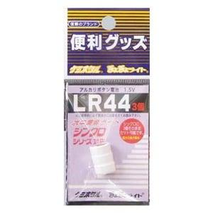 ルミカ シンクロ用アルカリボタン電池 LR44 C20215