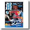 ブリーデン(BREADEN) 13−style(スタイル)DVDアジingアカデミー レッスン2
