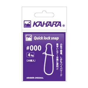 カハラジャパン(KAHARA JAPAN) クイックロックスナップ