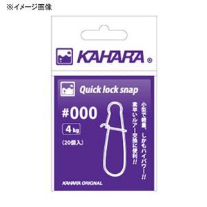 カハラジャパン(KAHARA JAPAN) クイックロックスナップ #1.5
