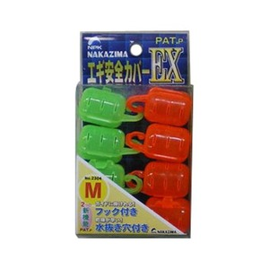 ナカジマ エギ安全カバーEX No.2304
