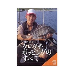 えい出版社 朝倉良太 クロダイ・ポッピングのすべて(DVD)