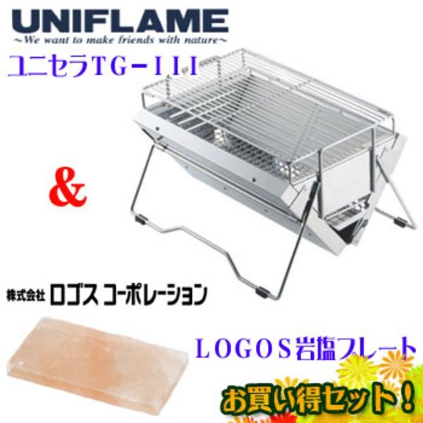 ユニフレーム(UNIFLAME) ユニセラTG-III 2~3人用+岩塩プレート【お得な2点セット】 615010+81065990 BBQコンロ(卓上タイプ)