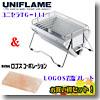 ユニフレーム(UNIFLAME) ユニセラTG−III 2〜3人用+岩塩プレート【お得な2点セット】