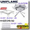 ユニフレーム(UNIFLAME) 【お買い得】ファイアグリル+ファイアープレイステーブル+ファイアーライター