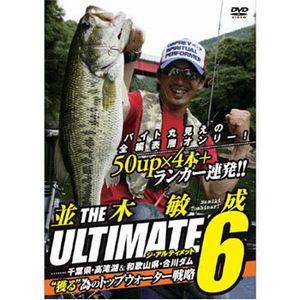 内外出版社並木敏成 THE ULTIMATE6(ジ アルティメット6)