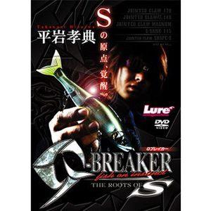 平岩孝典 「G−ブレイカーザ」THE ROOTS OF S(ザ ルーツ オブ S) DVD116分