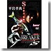 内外出版社 平岩孝典 「G−ブレイカーザ」THE ROOTS OF S(ザ ルーツ オブ S) DVD116分