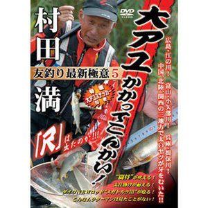 内外出版社村田満 友釣り最新極意5「大アユかかってこんかい!」
