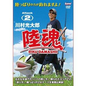 内外出版社 川村光太郎 陸魂 ATTACK2 DVD160分