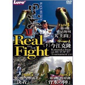 内外出版社黒帯XII Real Fight(リアルファイト) 下