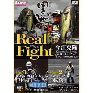 内外出版社黒帯XI Real Fight(リアルファイト) 上