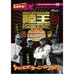 内外出版社ルアーマガジン ザ・ムービーDX Vol.3「陸王2009チャンピオンカーニバル」
