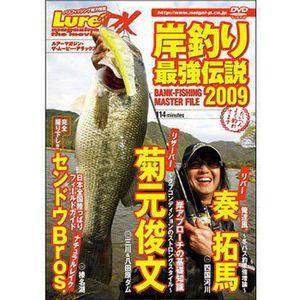 内外出版社ルアーマガジン ザ・ムービー・デラックス「岸釣り最強伝説2009」
