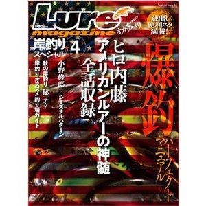 内外出版社 岸釣リスペシャル4