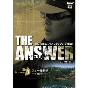 内外出版社 ヒロ内藤 THE ANSWER GAME3 フィールド学