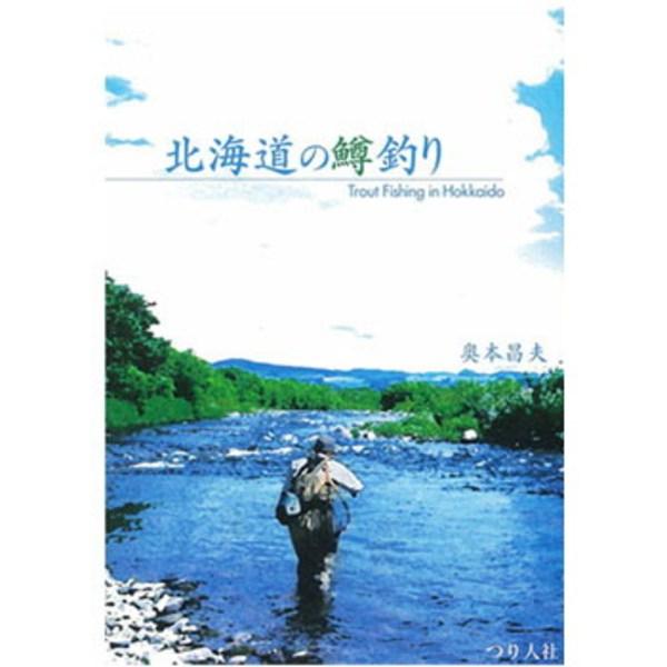 つり人社 北海道ノ鱒釣リ フレッシュウォーター・本
