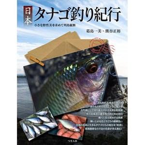 日本タナゴ釣リ紀行 A4 176ページ