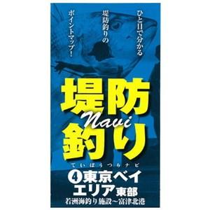 つり人社堤防釣リ NAVI4 東京ベイエリア東部
