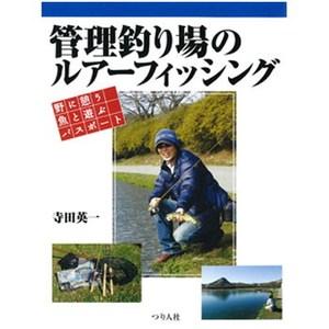 つり人社管理釣リ場ノルアーフィッシング