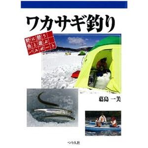 ワカサギ釣リ B5 104P