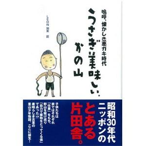 つり人社 ウサギ美味シイ、カノ山 フレッシュウォーター・本