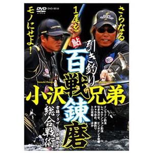 つり人社 小沢兄弟引キ釣リ百戦錬磨 DVD 70分