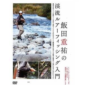 つり人社 渓流ルアーフィッシング入門 DVD 60分
