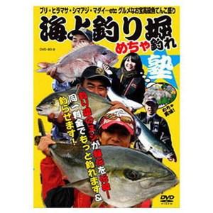 つり人社 海上釣リ堀メチャ釣レ塾 DVD 90分