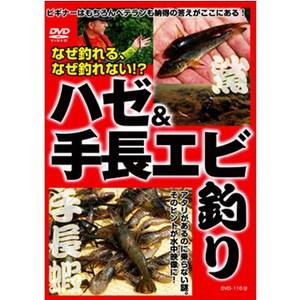 ハゼ&手長エビ釣リ DVD 110分