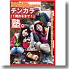 テンカラ塾 DVD 95分