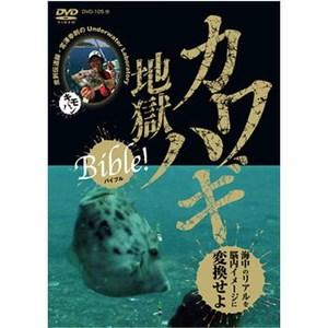 カワハギ地獄Bible DVD 105分