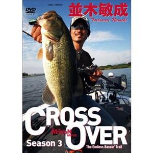 つり人社 CrossOver3 DVD 165分