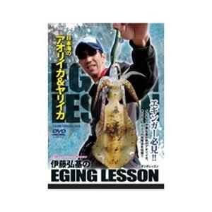 釣り東北 伊藤弘基のエギングレッスン フレッシュウォーター・本