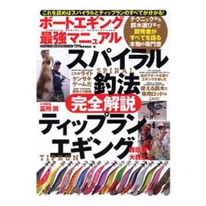 辰巳出版 ボートエギング最強マニュアル (タツミムック)