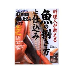 成美堂出版 料理人が教える 魚の捌き方と仕込み フレッシュウォーター・本
