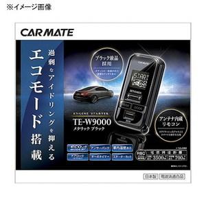 【送料無料】カーメイト(CAR MATE) 過剰なアイドリングを抑えるエコモード搭載 リモコンエンジンスターター アンサーバックモデル ブラック TE-W9000
