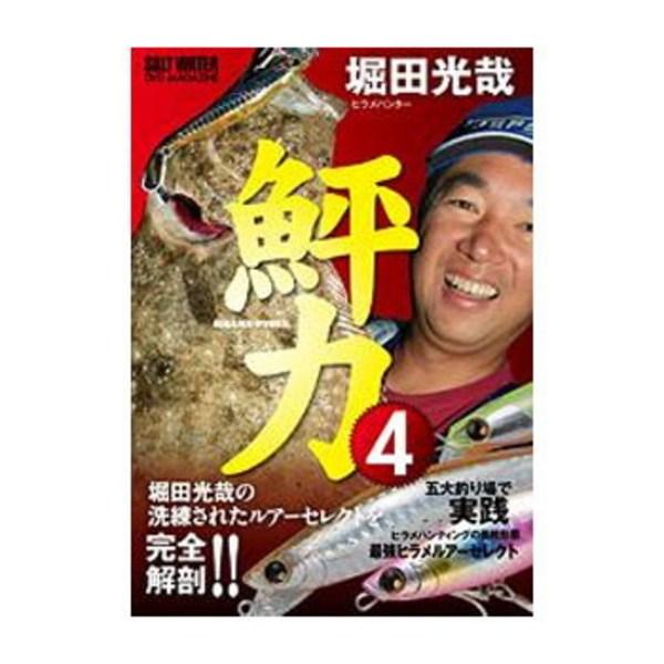 地球丸 鮃力4 堀田光哉 海つり全般DVD(ビデオ)