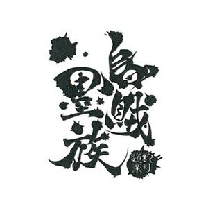 東洋ケース 釣り道楽 蒔絵シール 4 烏賊墨族 ブラック SQUID-04-BK