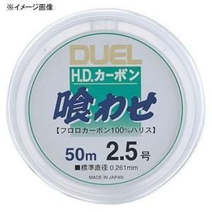 デュエル(DUEL) H.D.カーボン 喰わせ 50m 1.5号 クリアー H947