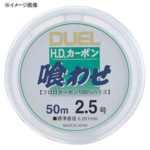 デュエル(DUEL) H.D.カーボン 喰わせ 50m 1.75号 クリアー H948